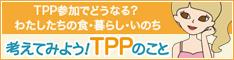 考えてみよう!TPPのこと