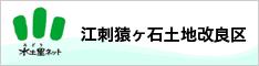 江刺猿ヶ石土地改良区