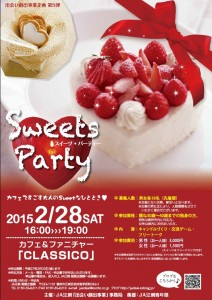 sweetsparty