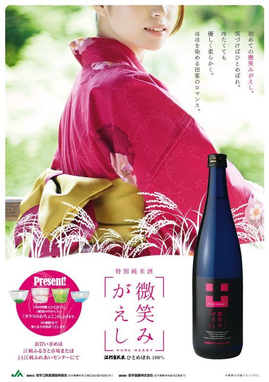 江刺金札米ひとめぼれを100%使用した特別純米酒「微笑みがえし」