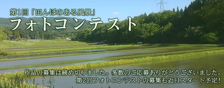 「田んぼのある風景」第1回フォトコンテスト開催のお知らせ