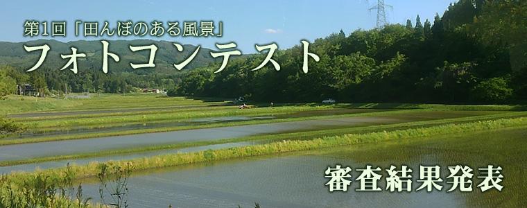 「田んぼのある風景」 第1回フォトコンテスト 結果発表