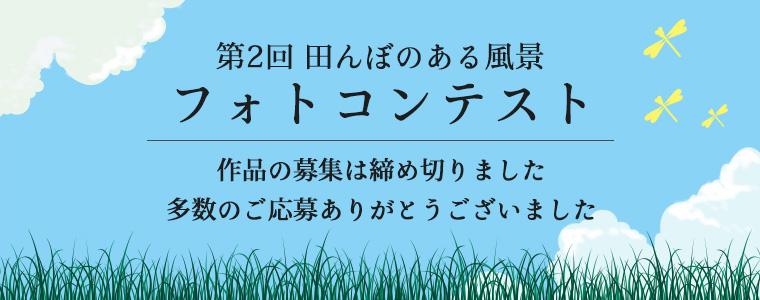 「田んぼのある風景」第2回フォトコンテスト 作品募集