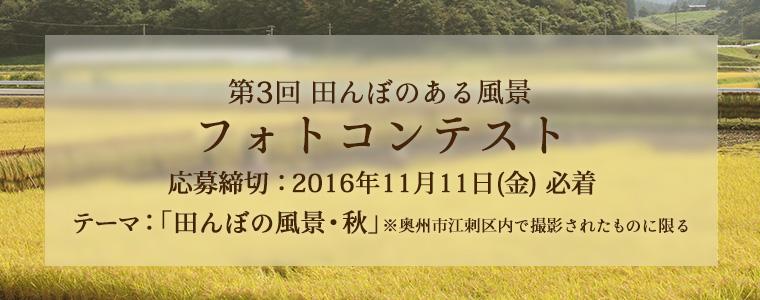 「田んぼのある風景」 第3回フォトコンテスト