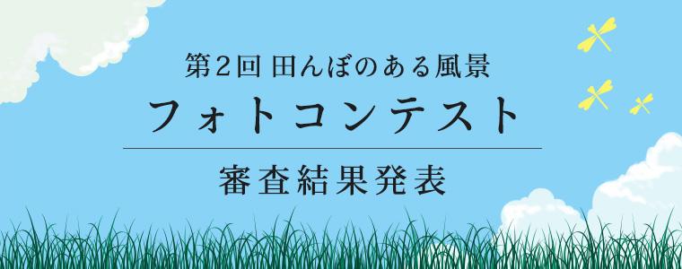 「田んぼのある風景」第2回フォトコンテスト 結果発表