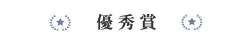 title_yusyu