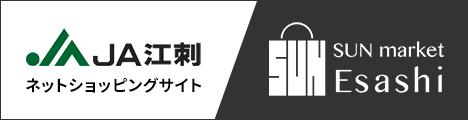 サンマーケット江刺
