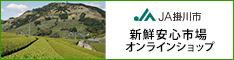 新鮮安心市場JA掛川市オンラインショップ